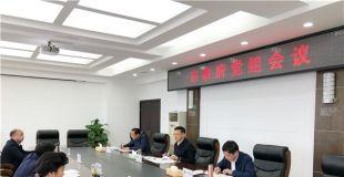 市政府党组会议传达学习党的十九届五中全会精神