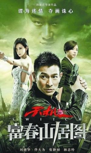 刘德华林志玲主演新片被评负分:刷新烂片底线