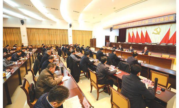 中共随州市委四届一次全体会议举行