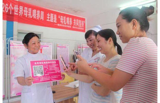 随州市妇幼保健院开展全民母乳喂养知识扫码有奖竞答活动