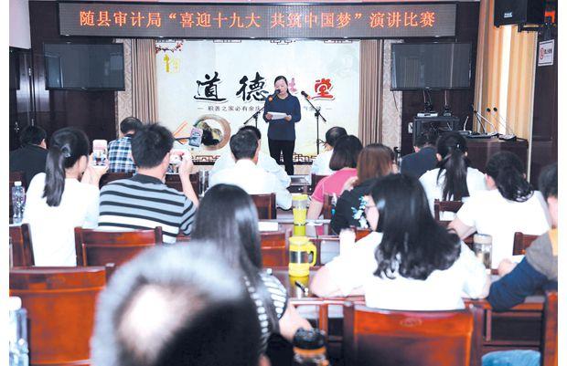 """随县审计局举行""""喜迎十九大,共筑中国梦""""演讲比赛"""