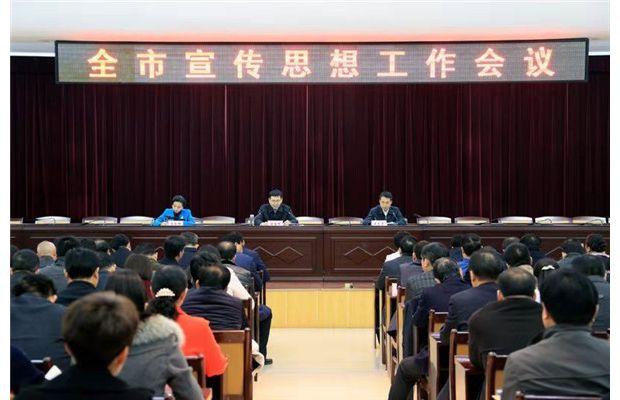 陈瑞峰在全市宣传思想工作会议强调 谱写随州宣传思想工作新篇章