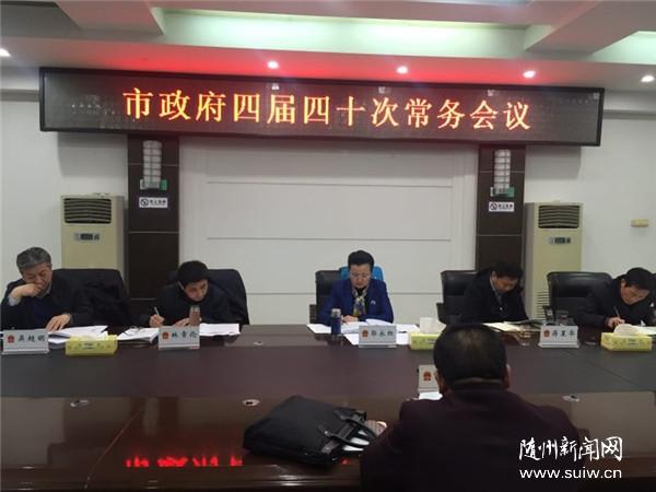郭永红主持召开市政府四届四十次常务会议
