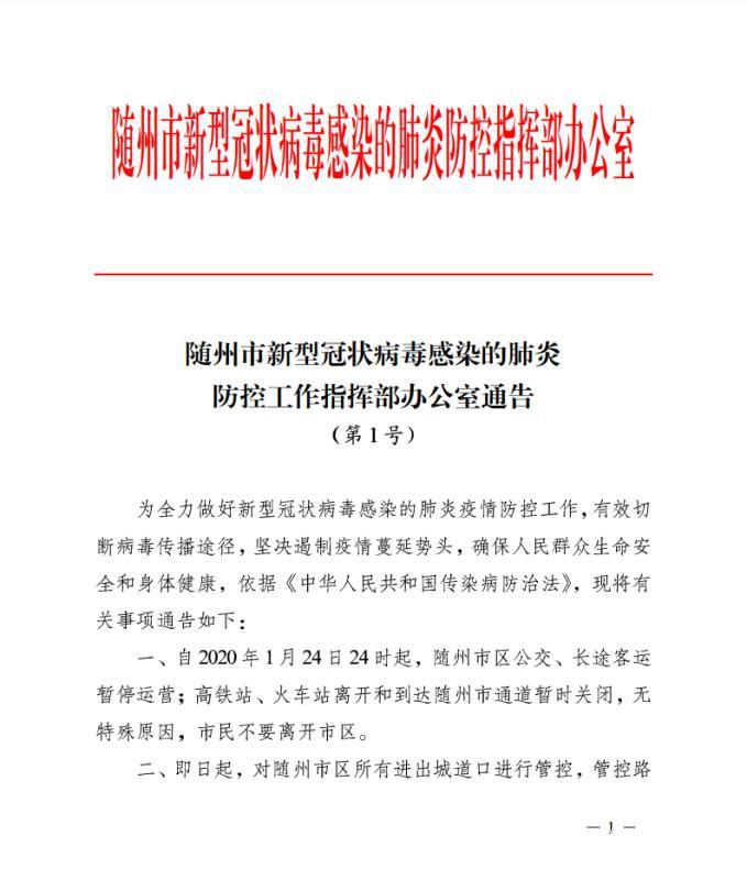 【权威发布】随州市新型冠状病毒感染的肺炎防控指挥部办公室通告(第1号)