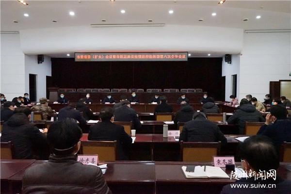 陈瑞峰主持召开市委常委会议暨疫情防控指挥部八次全会